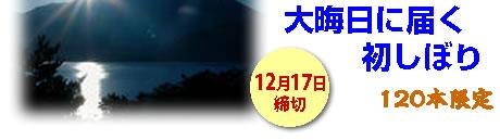 大晦日に届く初しぼり 12月17日締切 120本限定