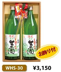 WHS-30 ¥3,150 お飾り付