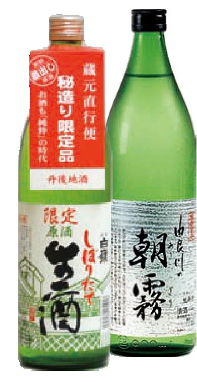 秋冬2酒セット(写真)