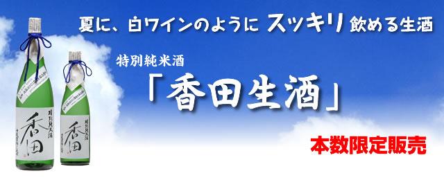 夏に、白ワインのようにスッキリ飲める生酒 特別純米酒「香田生酒」 本数限定販売