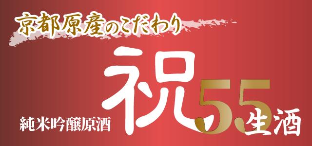 京都原産のこだわり 純米吟醸原酒 祝55生酒