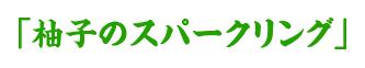 柚子のスパークリング