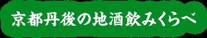 京都丹後の地酒飲みくらべ