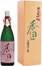 純米大吟醸「香田50磨き」