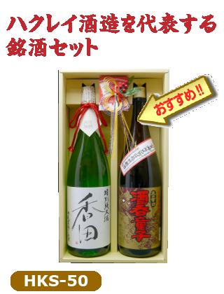 ハクレイ酒造を代表する銘酒セット HKS-50