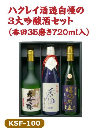 ハクレイ酒造自慢の3大吟醸酒セット(香田35磨き720ml入) KSF-100