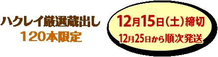 ハクレイ厳選蔵出し 120本限定 12月15日(土)締切 12月25日から順次発送