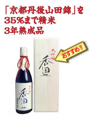 「京都丹後山田錦」を35%まで精米 3年熟成品