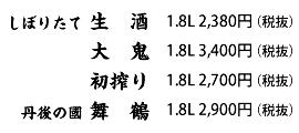 しぼりたて 生酒 1.8L 2,380円(税抜)/大鬼 1.8L 3,400円(税抜)/初搾り 1.8L 2,700円(税抜)/丹後の國 舞鶴 1.8L 2,900円(税抜)